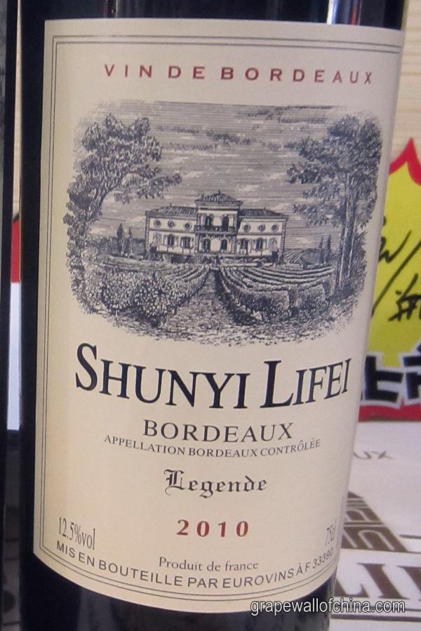 fuzhou wine fair label 4