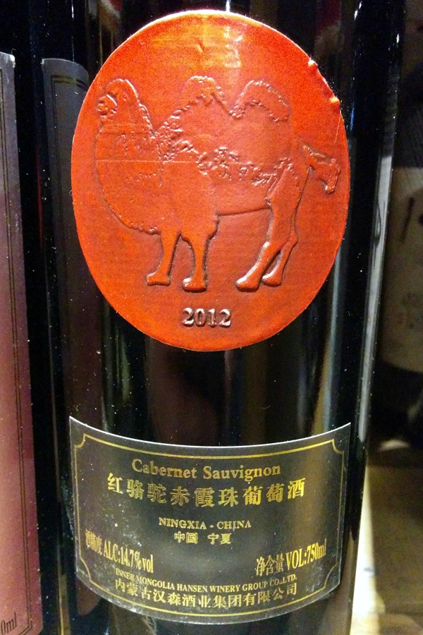 wine label 2 red camel hansen ningxia