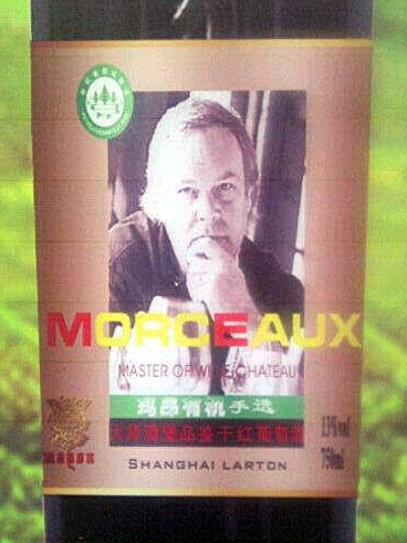 wine label pic by olivier legrand at chengdu wine fair