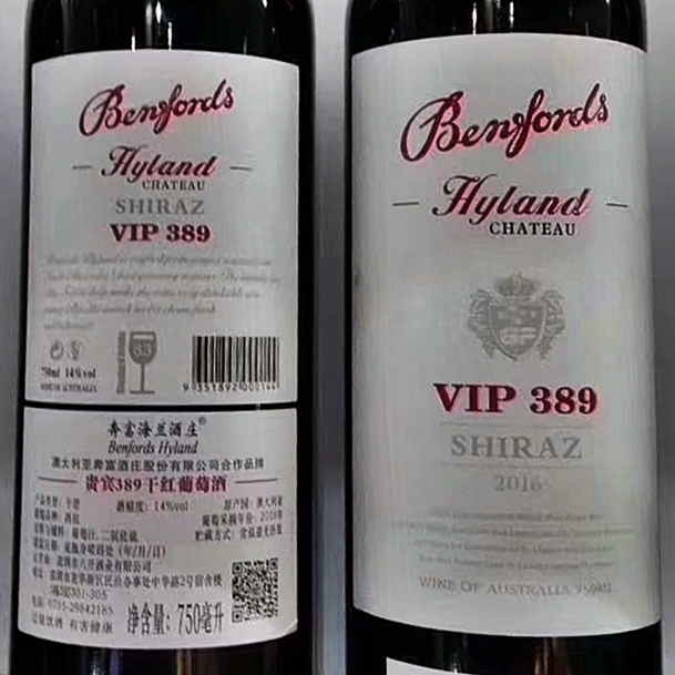 penfolds fakes 2
