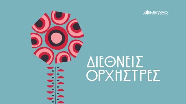 Illustrations for the Concert Venue 20 by Polka Dot Design
