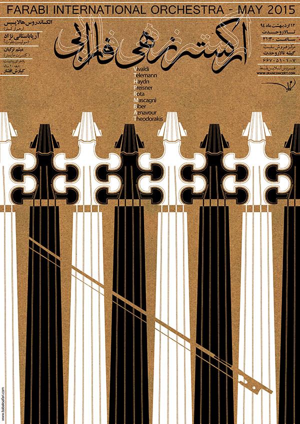 Babac Safari Posters