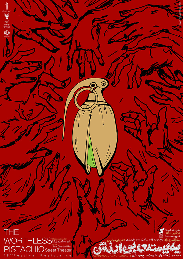Babac Safari Poster