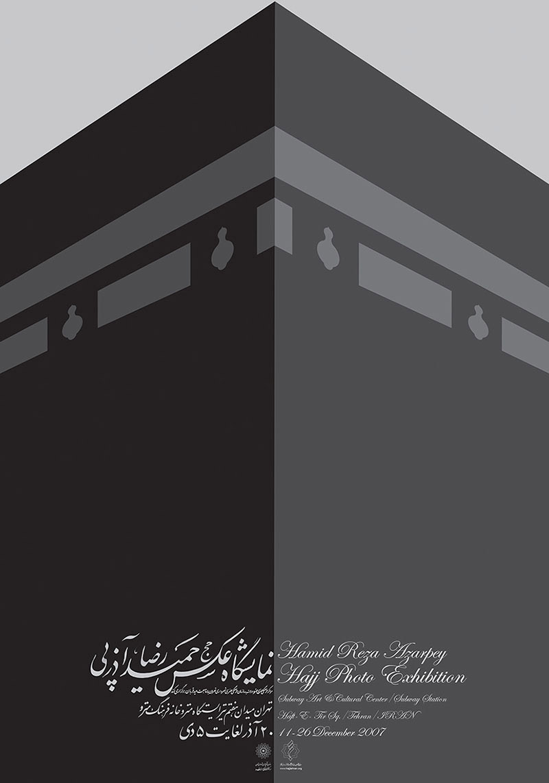 2007-Haj-Photo-Exhibition-02