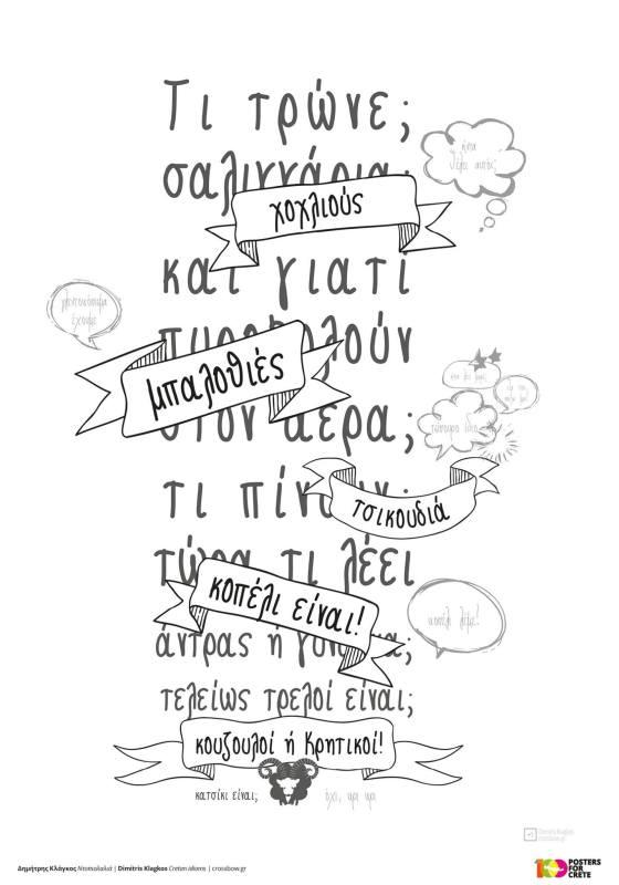 038. Δημήτρης Κλάγκος / Dimitris Klagkos