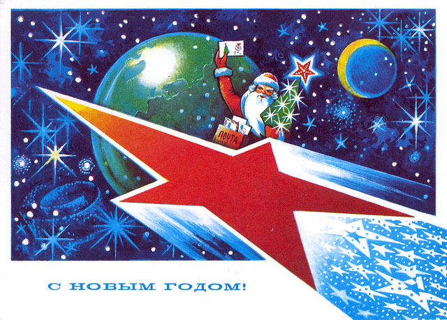 Vintage Soviet Union (USSR) New Year's Postcards of the 1970s (1975)
