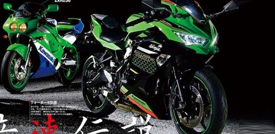 เตรียมเปิดตัว Kawasaki Ninja ZX-25R เดือนเมษายน 2020 นี้!