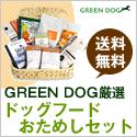 GREEN DOG【厳選ドッグフードお試しセット】