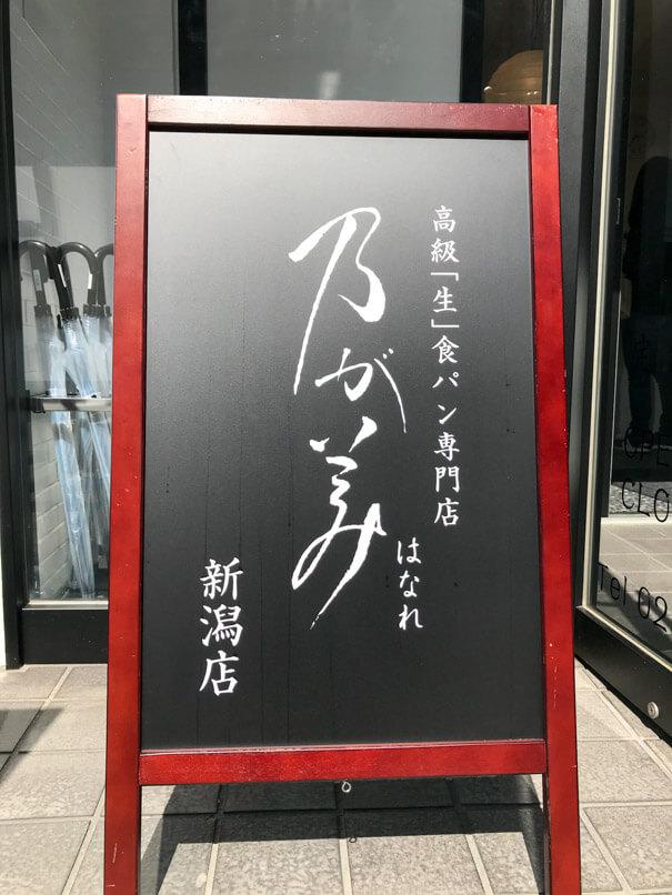 新潟初出店のおすすめ食パン専門店「乃が美(のがみ)」レビュー