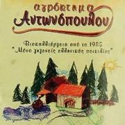 logo_antonopoulos