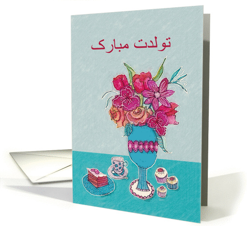 Happy Birthday In Farsi Vase With Flowers Cake And Cupcakes Card