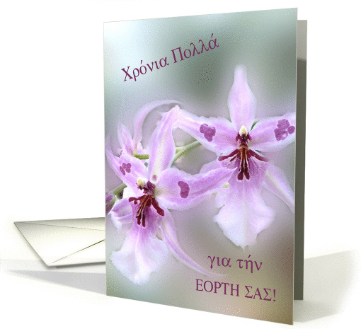 Orchids Happy Name Day In Greek Chrnia Poll Gia Tn