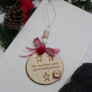 """Γούρι ξύλινη μπάλα """" Τα πρώτα μου Χριστούγεννα """" ροζ"""