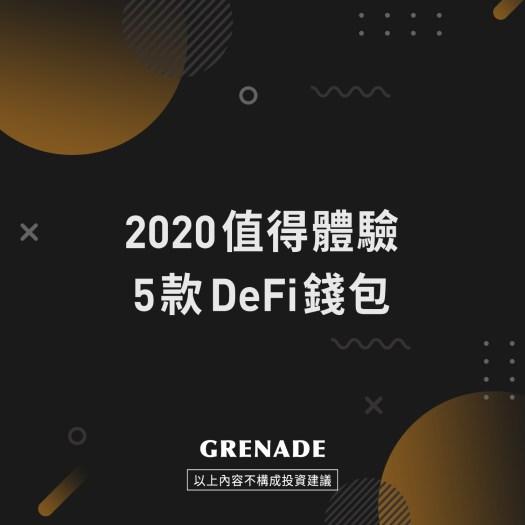 【記事簿】2020值得體驗的5款 DeFi 錢包