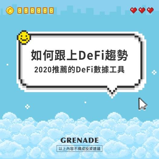 【記事簿】如何跟上 DeFi 趨勢?2020推薦的 DeFi 數據工具