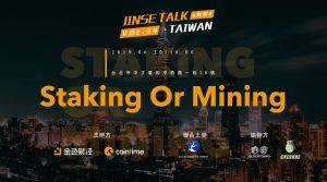 【活動特輯】Staking or Mining | 金色財經線下沙龍台灣站