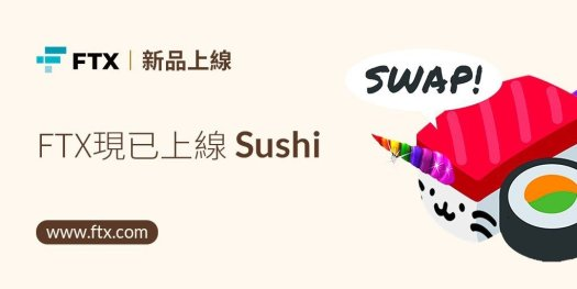 【快訊】FTX 現已上線 Sushi 的現貨、合約及槓桿代幣