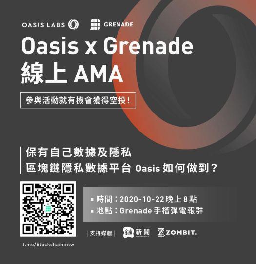 【AMA回顧】保有自己數據及隱私,區塊鏈隱私數據平台 Oasis 如何做到?