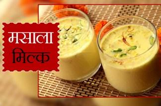 masala-milk