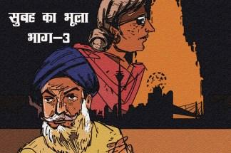 subah-ka-bhula-part-3