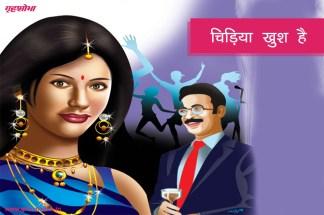 chidhiya khush hai