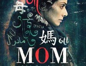 फिल्म रिव्यू : मॉम