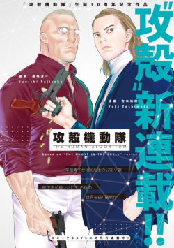 Cover of The Ghost in the Shell: The Human Algorithm