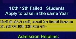 admission 2020-21