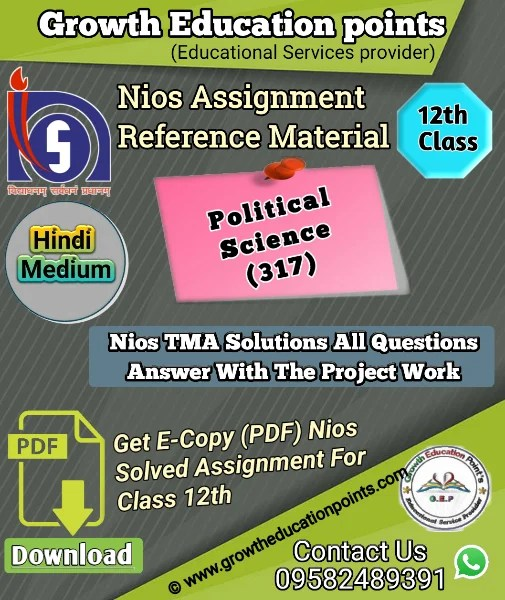 Nios Political Science 317 Solved Assignment pdf file