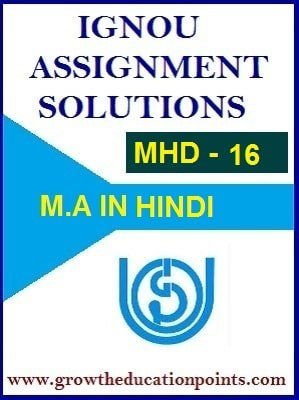 IGNOU MHD-16 Solved Assignment
