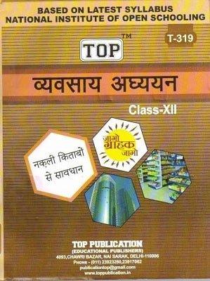 nios-business-studies-319-guide-books-12th-min1
