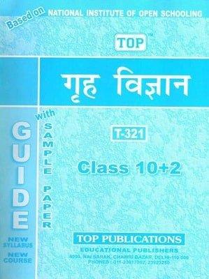nios-home-science-321-guide-books-12th–min
