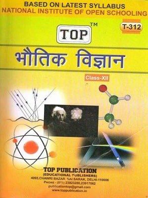 nios-physics-312-guide-books-12th-hm-top–min
