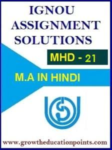 IGNOU MHD-21 solved Assignment