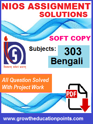 nios bengali-303 solved assignment