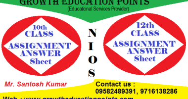Online nios solved assignment 2021-22