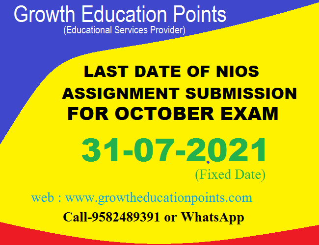 last date of nios assignment submission