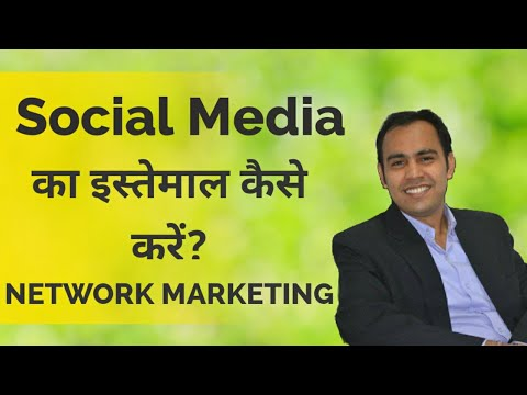 Network Marketing : How To Use Social Media (2020) (Hindi) Part - 1