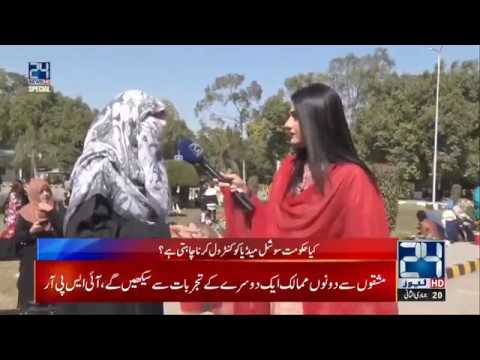 Restriction On Social Media In Pakistan | 24 Special | 14 Feb 2020 | 24 News HD