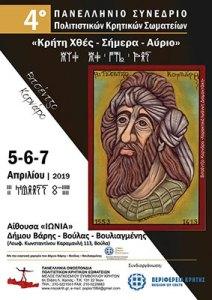 4ο Πανελλήνιο Συνέδριο Κρητών @  Δήμος Βάρης-Βούλας-Βουλιαγμένης