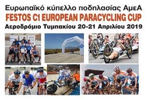 FESTOS EUROPEAN C1 PARACYCLING CUP @ Τυμπάκι Ηράκλειο Κρήτη