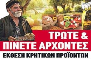 Έκθεση Κρητικών Προϊόντων @ Δήμος Αθηναίων