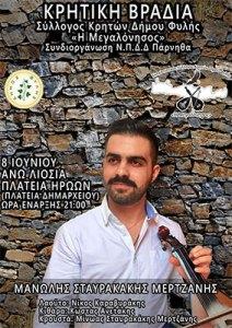 Κρητική Βραδιά @ Δήμος Φυλής