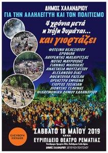 Συναυλία στο Θέατρο Ρεματιάς @ Δήμος Χαλανδρίου Αττική