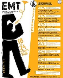 Εβδομάδα Μουσικής και Τέχνης @ Δήμος Τρικκαίων Θεσσαλία