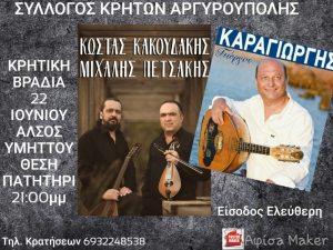 Κρητική βραδιά @ Δήμος Αργυρούπολης Αττική