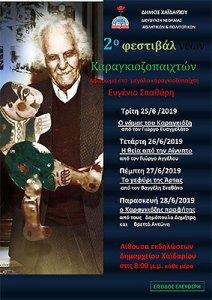 2ο Φεστιβάλ Νέων Καραγκιοζοπαιχτών @ Δήμος Χαϊδαρίου Αττική