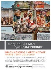 Έκθεση ζωγραφικής Νίκου Μόσχου @ Δήμος Ηρακλείου Κρήτη