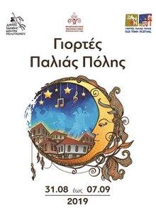 Γιορτές Παλιάς Πόλης @ Δήμος Ξάνθης