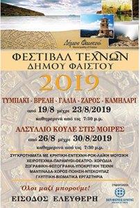 Φεστιβάλ Τεχνών @ Δήμος Φαιστού Ηράκλειο Κρήτη